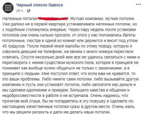 natyazhnye_potolki_odessa_akciya