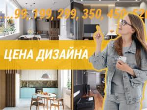 Стоимость дизайна интерьера в Одессе за м2