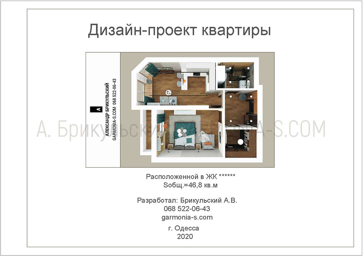 Dizajn proekt kvartiry v Odesse