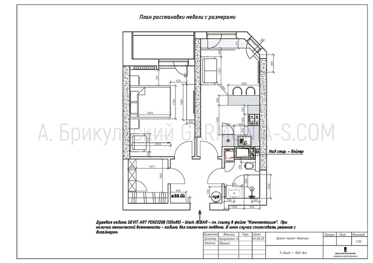 План расстановки мебели с размерами